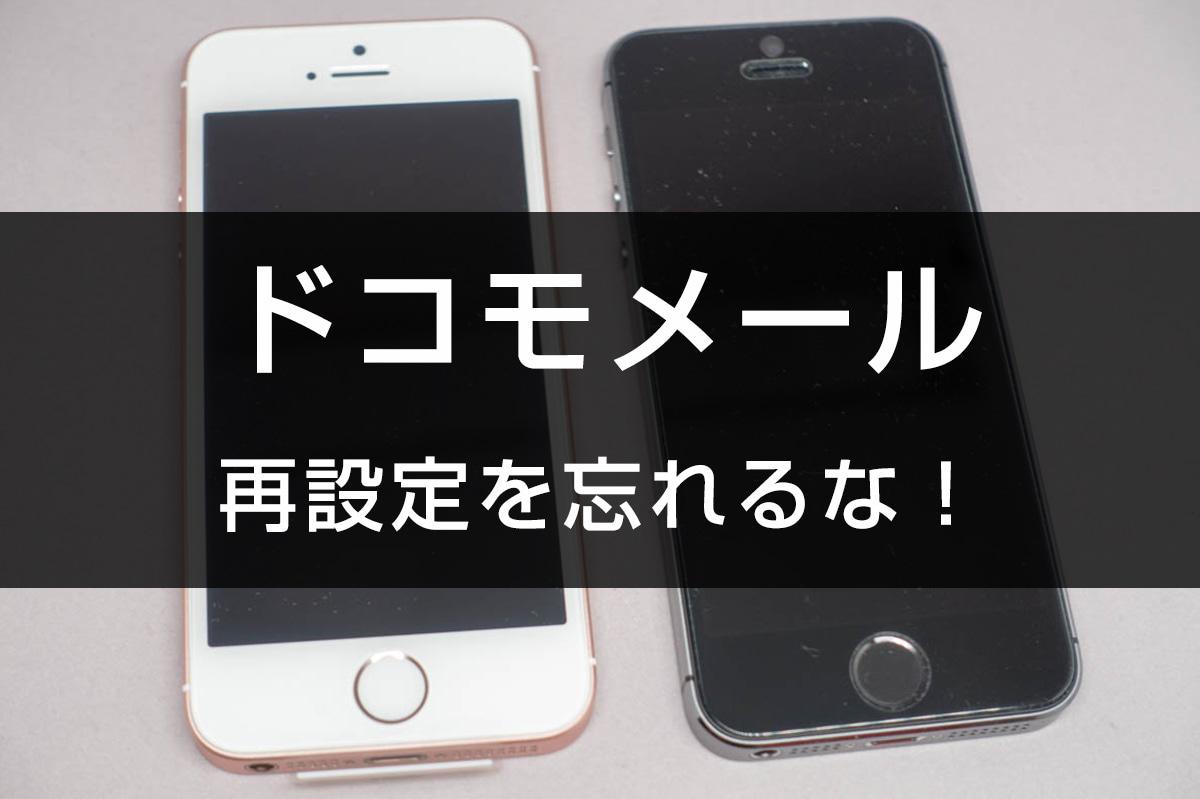 変更 こと やる 機種 iphone