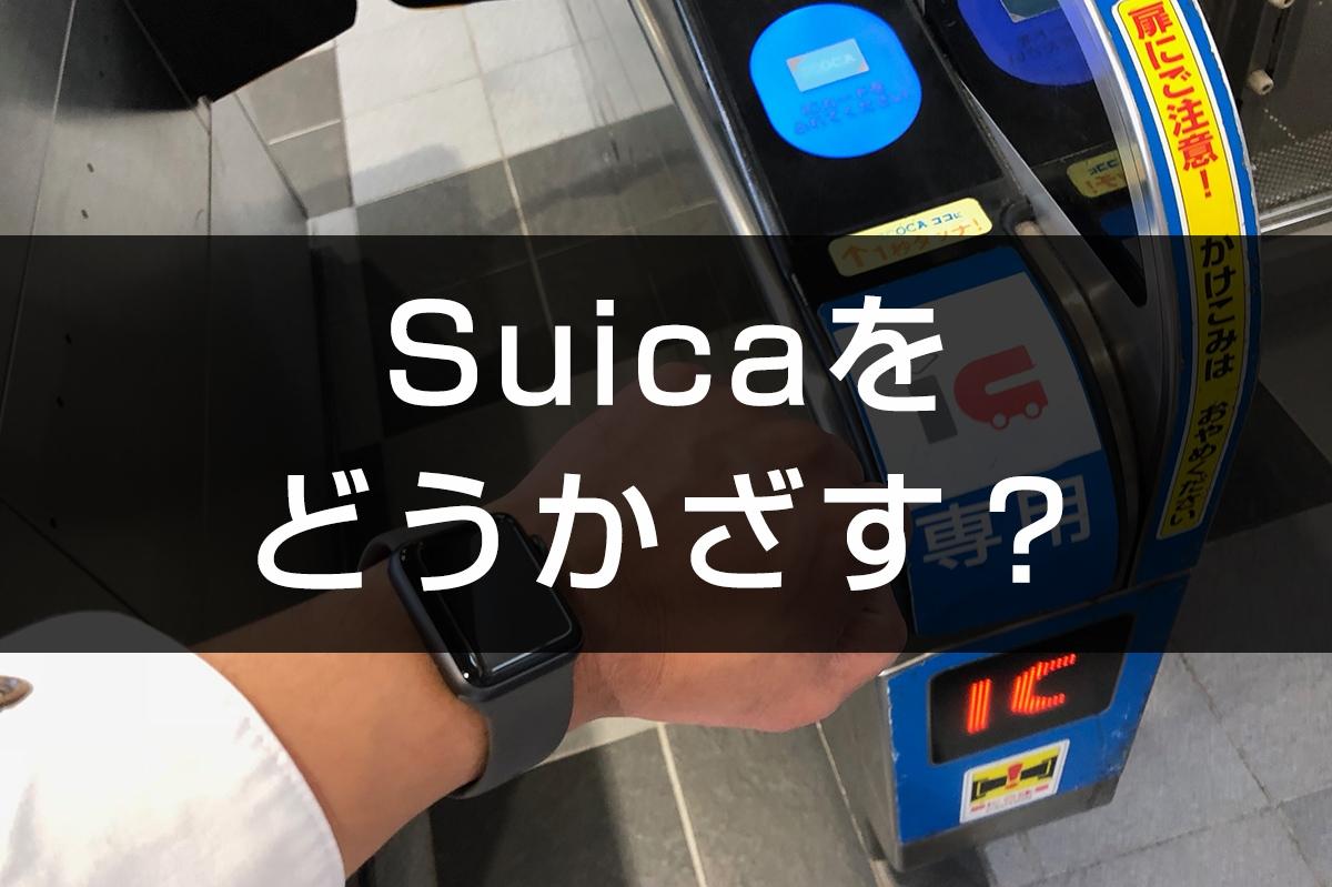 スイカ iphone se