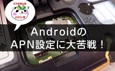 AndroidのAPN設定