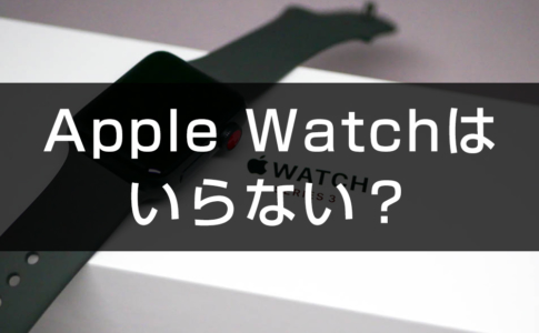 Apple Watchは必要?