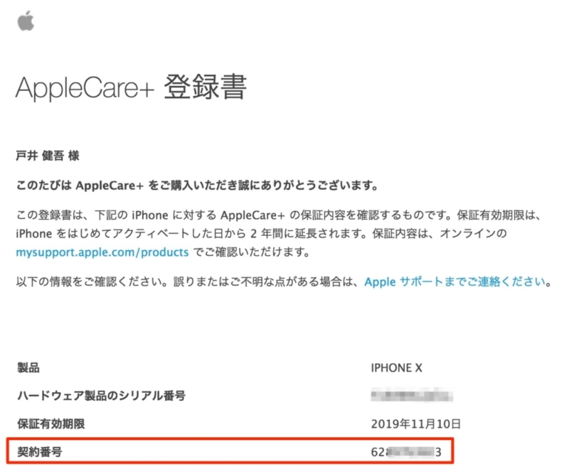 ケア 確認 アップル