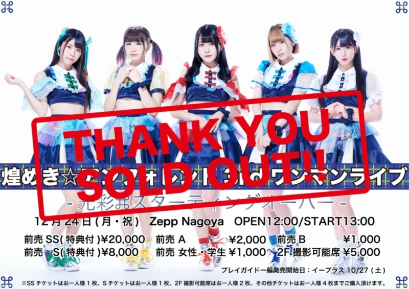 ZeppライブはSOLD OUT