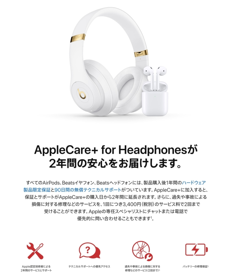 AppleCare+ for Headphones