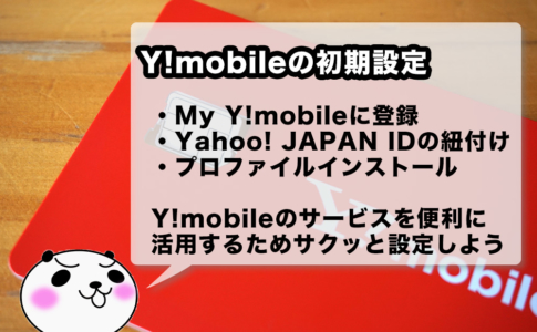 Y!mobileの初期セットアップ