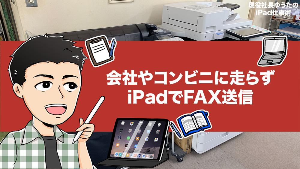 コンビニ fax 使い方