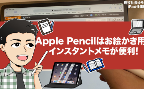 Apple Pencilは必要か