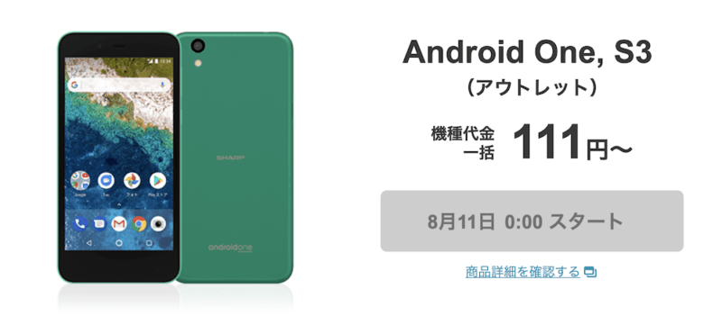 Y!mobileゾロ目の日特別セール Android One S3アウトレット
