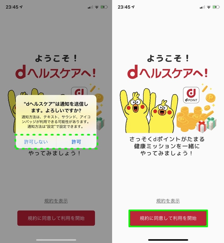 【dヘルスケア】規約に同意して利用を開始