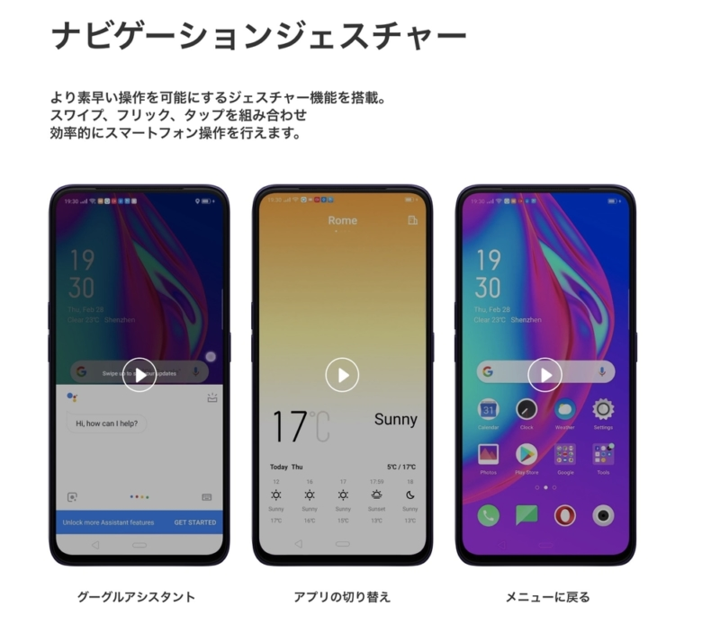 Android 10のゼスチャー操作も対応