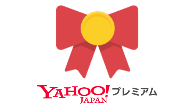 Y!mobile Yahoo!プレミアム会員特典