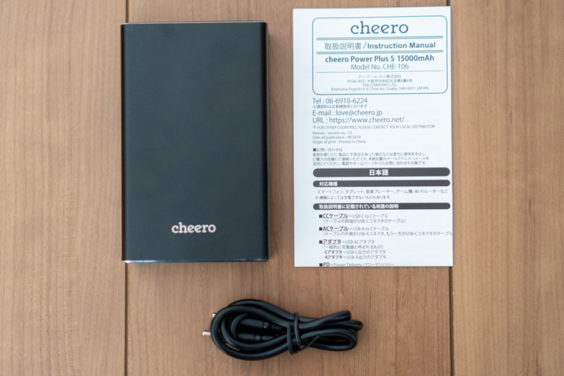 cheero Power Plus 5 15000mAh with Power Delivery 45W(CHE-106)の同梱品