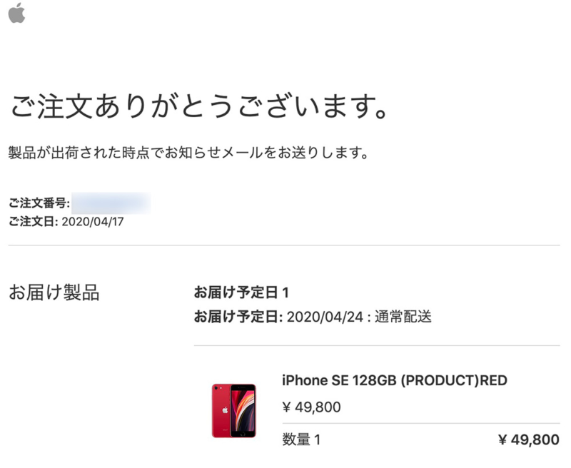 iPhone SE (PRODUCT)REDを購入