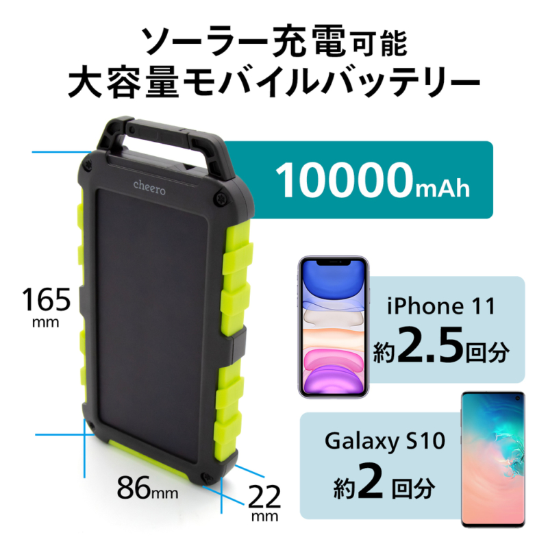 cheero Solar Power Bank 10000mAh (CHE-113)