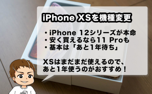 iPhone XSを機種変更