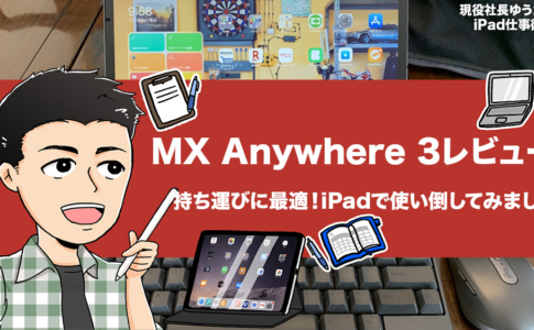 「Logicool MX Anywhere 3」レビュー