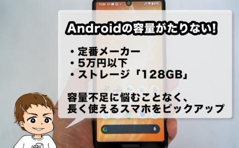 5万円以下で128GB使えるスマホをピックアップ