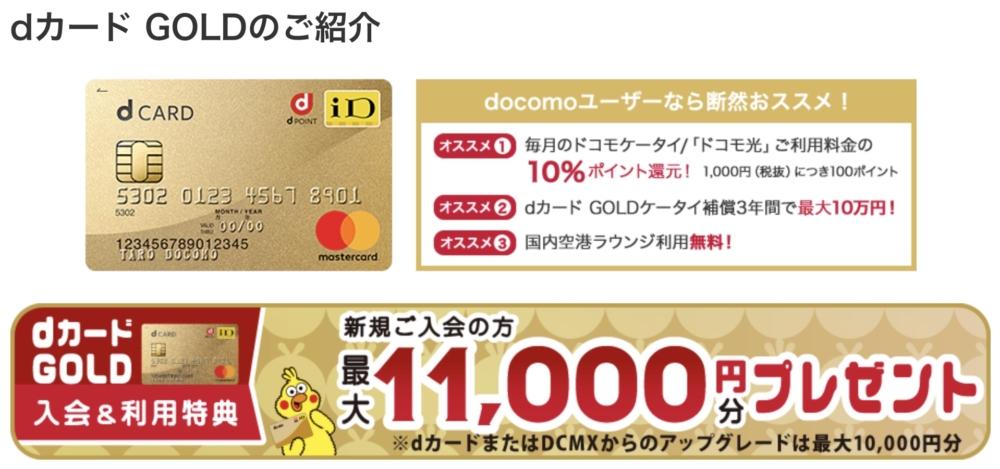 【docomo】dカード GOLD(DCMX GOLD)は家族カードが便利!1枚までは ...