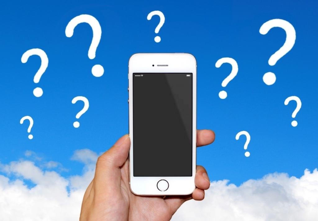 指定外デバイス利用料はいくら?