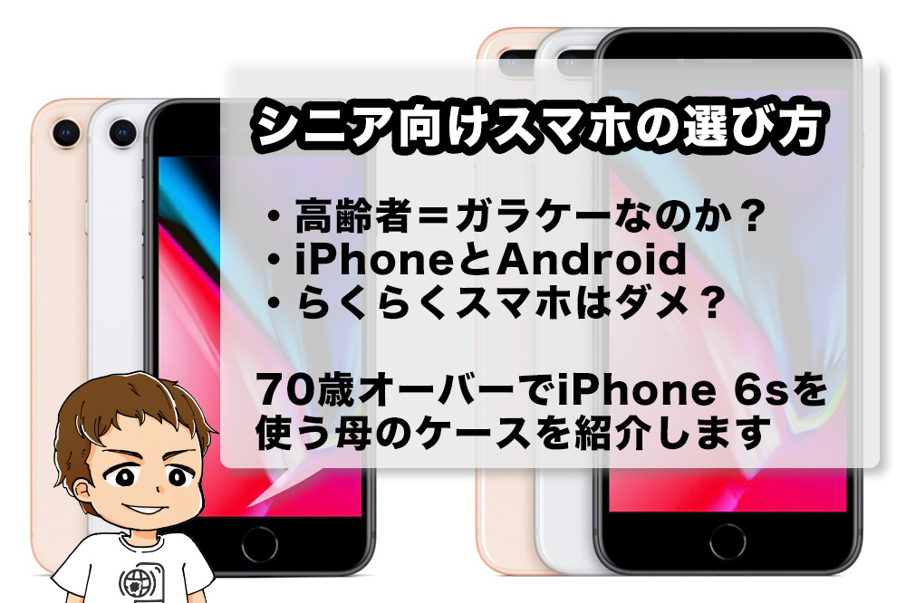 824f806dc9 シニア(高齢者)のスマホはiPhoneとAndroidのどちらがよい?らくらく ...