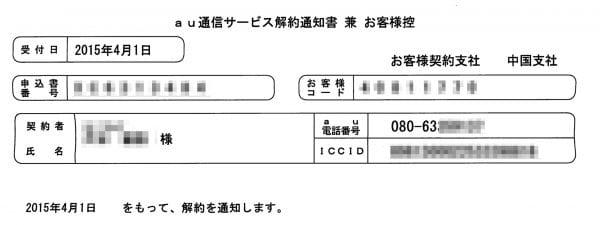 20150430150154_pdf(1_2ページ)