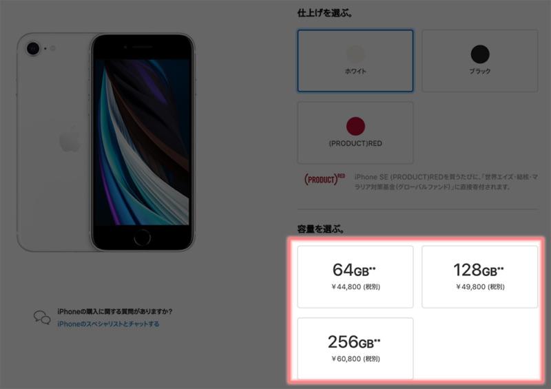 iPhone SEはSIMフリーでも税込5万円以下〜