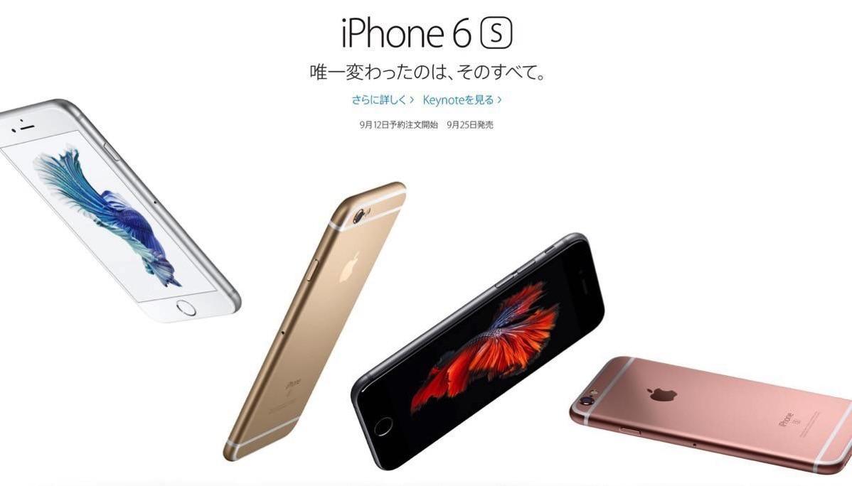 iPhone 6の魅力はサクサク感