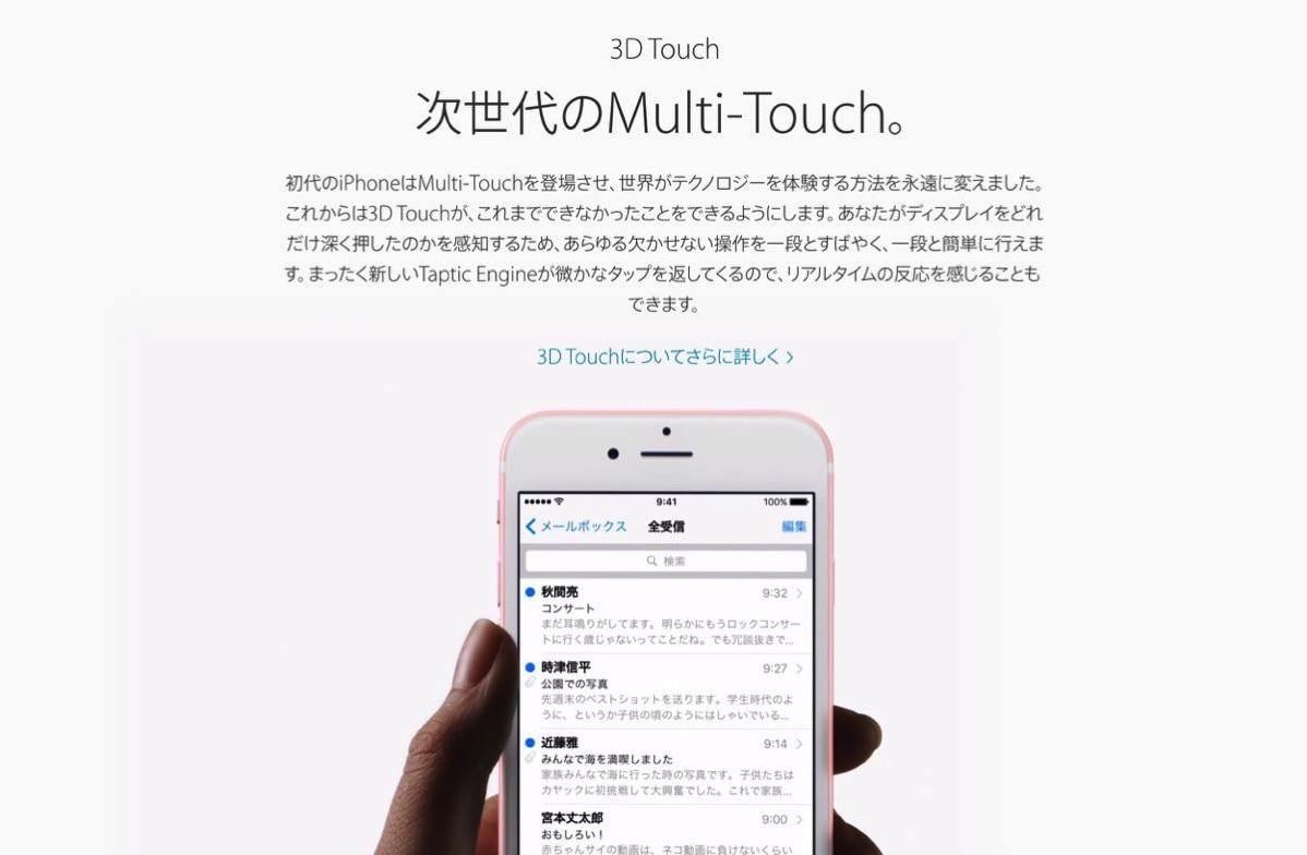 IPhone6s3d