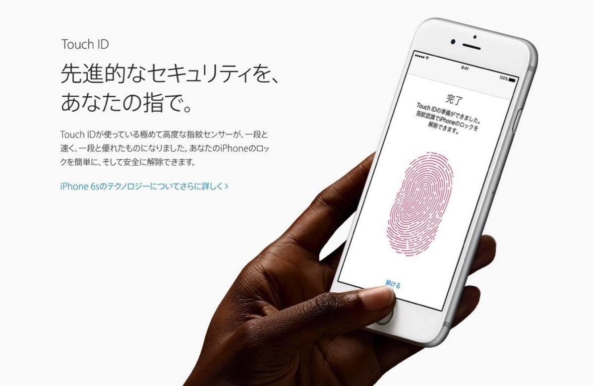 Touch IDが非常に早い