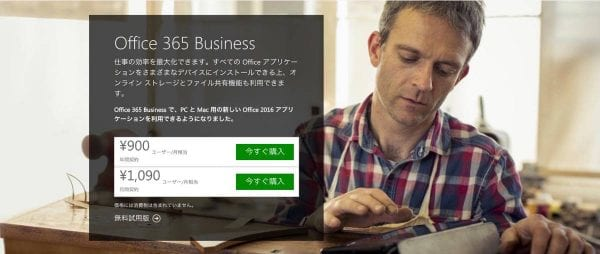Office 365 Businessがおすす