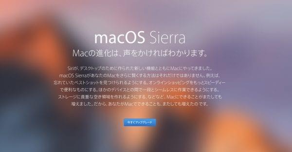 macOSは毎年バージョンする