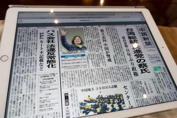 iPad Proの新聞表示