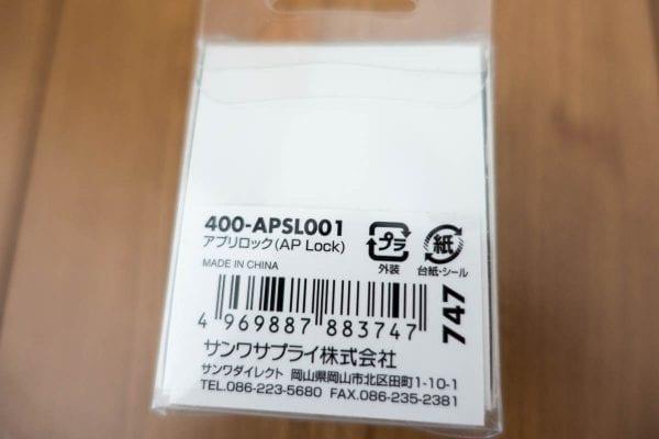 AP Lockはサンワサプライ社製