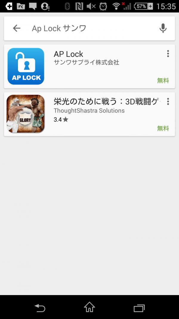 AP Lockで検索してもアプリが見つからないのでキーワードは注意