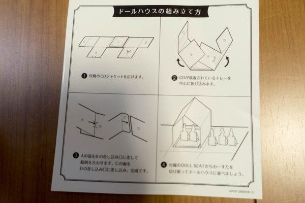 ドールハウスの組み立て説明書