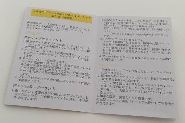 取扱説明書の日本語ページです。違和感のある翻訳はほとんどありません。