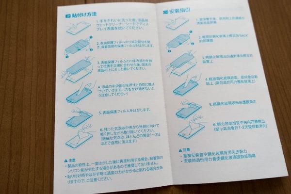 貼り付け方法の説明書は日本語にも対応