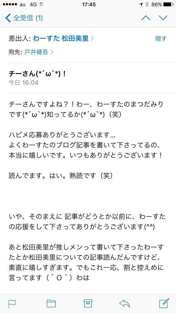 松田美里さんからのハッピーメール全文