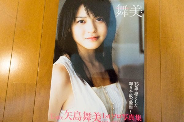 何故買ったかも覚えていない「矢島舞美」1st写真集