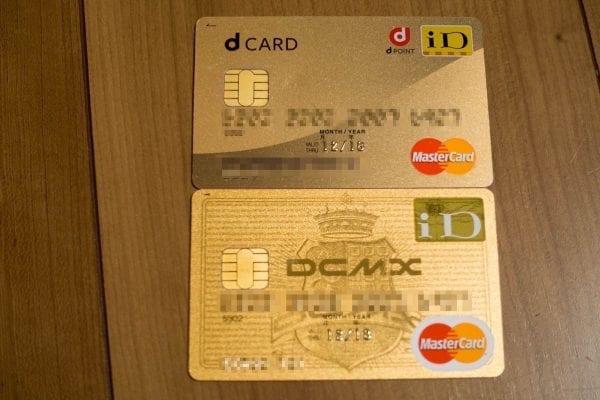 カード ゴールド ドコモ 「dカード GOLD」は年会費1万円を払って持つほどのメリットがある?ポイント、特典を調査