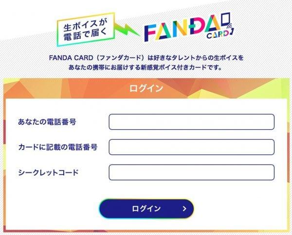 FANDA CARDのログイン画面