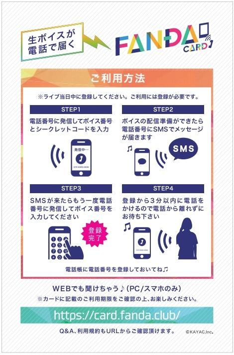 FANDA CARD(ファンダカード)の説明書