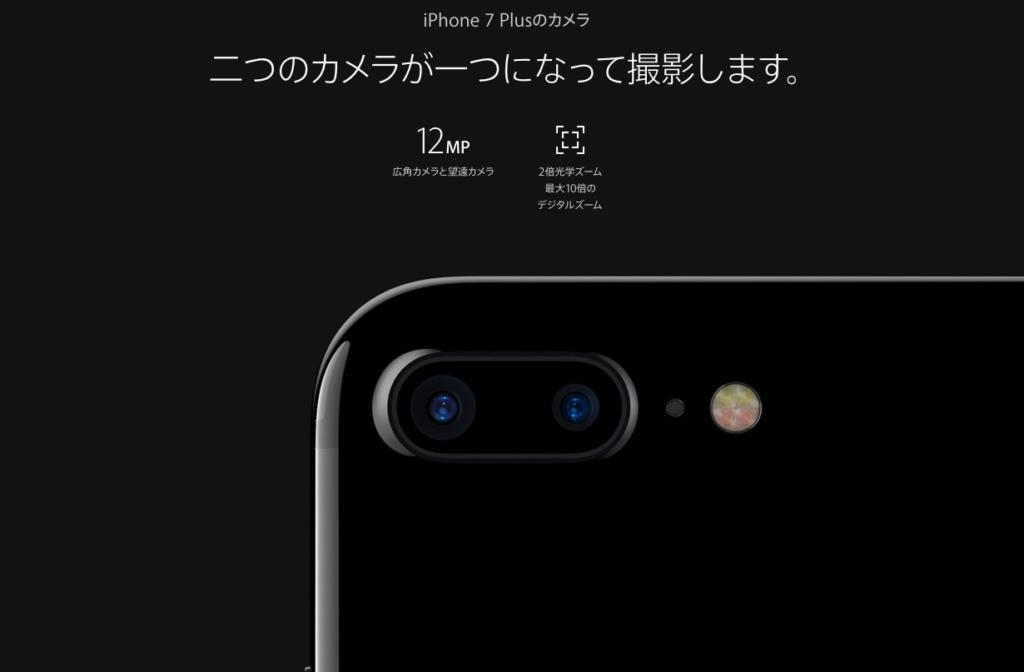 iPhone 7 Plusのデュアルカメラ