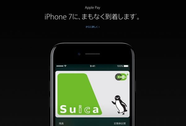 Apple PayがFeliCaに対応!