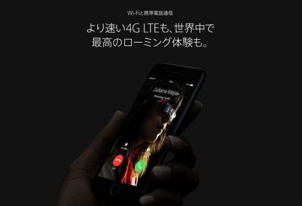 日本向けモデルはローカルバンド11と21に対応