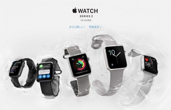 Apple Watch Series2の概要