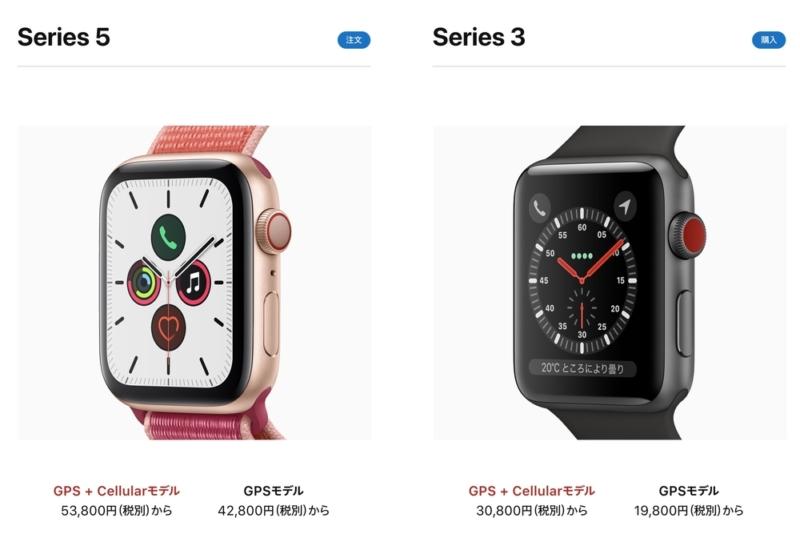 最新モデルのApple Watchとの比較