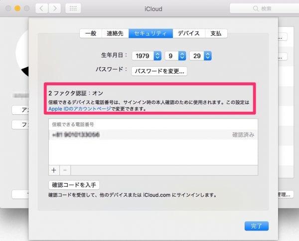 Macから2ファクタ認証をオンに設定する