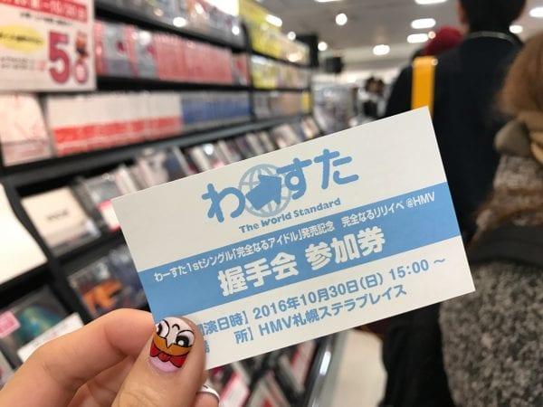 完全なるリリイベin札幌 握手券
