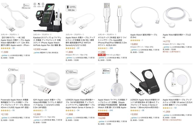 Apple Watch磁気充電ケーブル