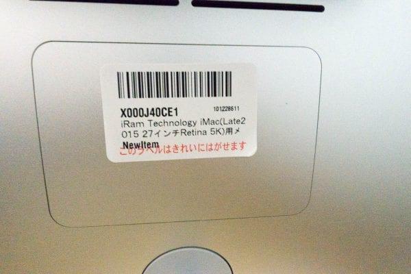 製造番号のシールを見えやすいようにiMacに貼り付け